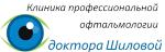 Клиника профессиональной офтальмологии доктора Шиловой
