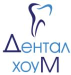 Дентал Хоум, стоматологическая клиника