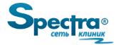 Спектра, сеть клиник