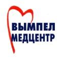 ВЫМПЕЛ-МЕДЦЕНТР, медицинский центр